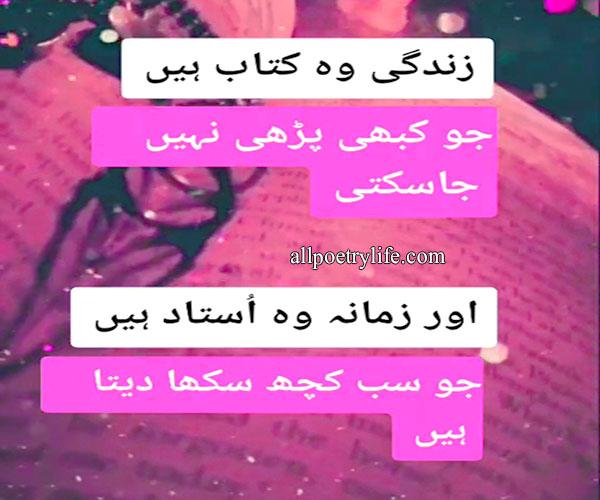 sad Poetry Life Urdu, Sad Shayari About Life,  Sad Gazal Life, Sad Poetry urdu heart Touching shayari, Urdu Poetry, Sad Poetry, Sad poetry in urdu,best urdu poetry,Bewafa poetry,Best urdu poetry,Best poetry,Poetry online,Sad poetry in English,Sad poetry in urdu 2 lines,Heart touching poetry,Sad poetry in English,Urdu poetry in urdu,Sad love poetry,Poetry in urdu 2 lines,Very sad poetry,Poetry quotes,Udas poetry,Judai poetry,Urdu poetry in English,Dard poetry,Bewafa poetry in urdu,all Poetry life, zindagi Wo Kitab Hai,  Jo Kabi Parhi nahi Jaa Sakti, aur Zamaana Wo Ustad Hai, Jo Sab Kuch Seekha Deta Hai , zindagi poetry, zindagi shayari urdu, zindagi poetry in urdu, zindagi sad poetry,