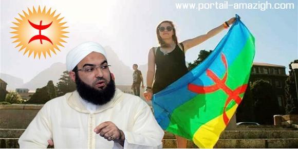 الشيخ الحسن الكتاني الامازيغية  نوميديا