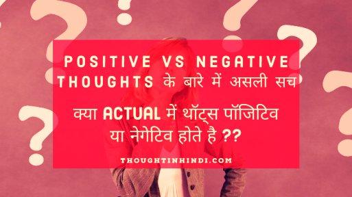Positive vs Negative Thoughts के बारे में असली सच क्या आपको जानना है ? - Motivational Speech | Hindi
