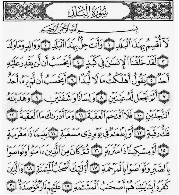 Surah Al Balad
