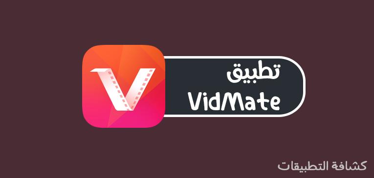 467fd6e7a يعد تطبيق VidMate من البرامج الأكثر شعبية للاندرويد لتنزيل الفيديو والذي  يأتي مع العديد من الميزات. ويعتبر هذا أحد تطبيقاتي المفضلة لتنزيل الفيديو  لأنه ...