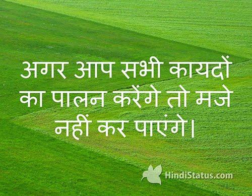 Follow the Law - HindiStatus