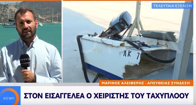 Τραγικές συμπτώσεις στο δυστύχημα στην Ερμιονίδα - Σε κρίσιμη κατάσταση η 60χρονη (βίντεο)