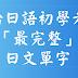 給日語初學者「最完整」的日文單字