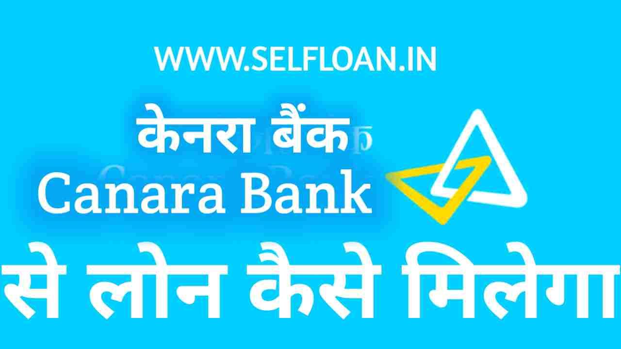Canara Bank Instant Personal Loan   Canara Bank Se Loan Kaise Le   Canara Bank Se Loan ka Tarika - Self Loan