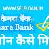 Canara Bank Instant Personal Loan | Canara Bank Se Loan Kaise Le | Canara Bank Se Loan ka Tarika - Self Loan