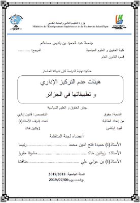 مذكرة ماستر: هيئات عدم التركيز الإداري وتطبيقاتها في الجزائر PDF