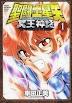 Masami Kurumada revela novo mangá especial de Cavaleiros do Zodíaco