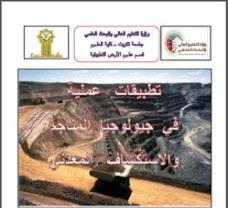 كتاب تطبيقات عملية في جيولوجيا المناجم والاستكشاف المعدني pdf برابط مباشر