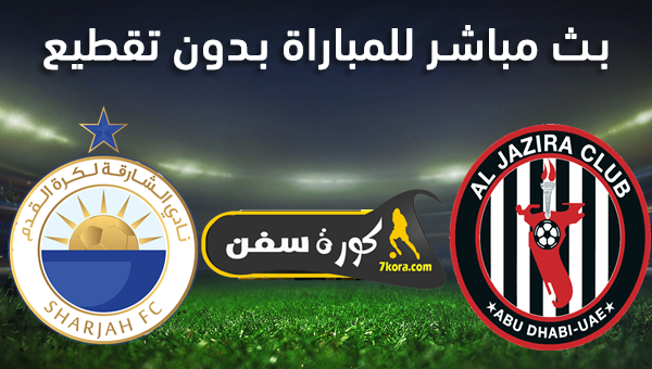 موعد مباراة الجزيرة والشارقة بث مباشر بتاريخ 07-11-2020 دوري الخليج العربي الاماراتي