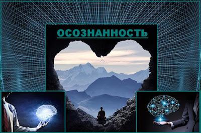 ум и осознанность