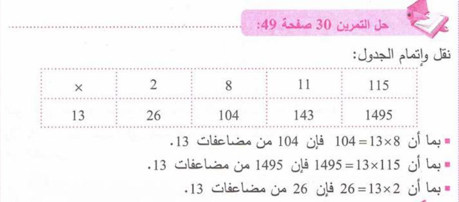 حل تمرين 30 صفحة 49 رياضيات للسنة الأولى متوسط الجيل الثاني