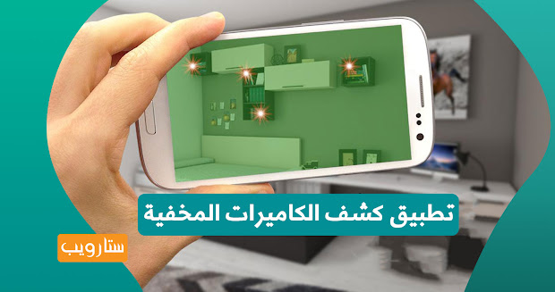 تطبيق مجاني لكشف الكاميرات المخفية في غرفتك للايفون والاندرويد