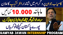 PM Kamyab Jawan Internship May 2021
