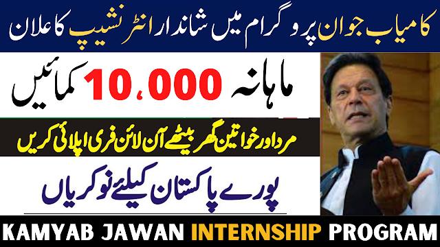 PM Kamyab Jawan Internship May 2021 | Kamyab Jawan Paid Internship 2021 | 10,000 Pkr Monthly Stipend