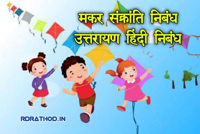 मकर संक्रांति निबंध उत्तरायण हिंदी निबंध - Makar Sakranti Essay in Hindi Language