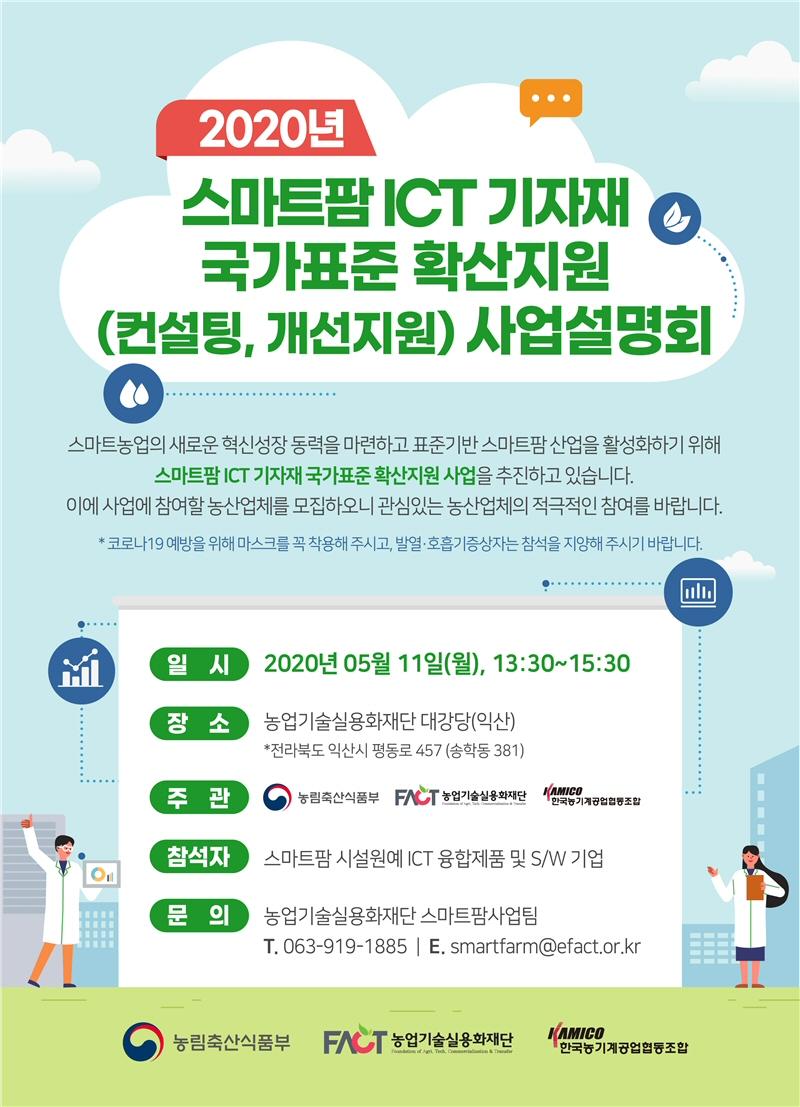 2020년 스마트팜 ICT 기자재 표준확산 지원(컨설팅, 개선지원) 사업설명회