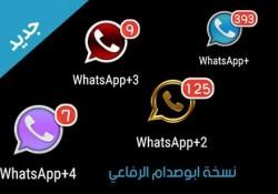 WhatsApp+ v6.40 By Abo2Sadam Edition Latest Version [ 4 WhatsApp Plus ]