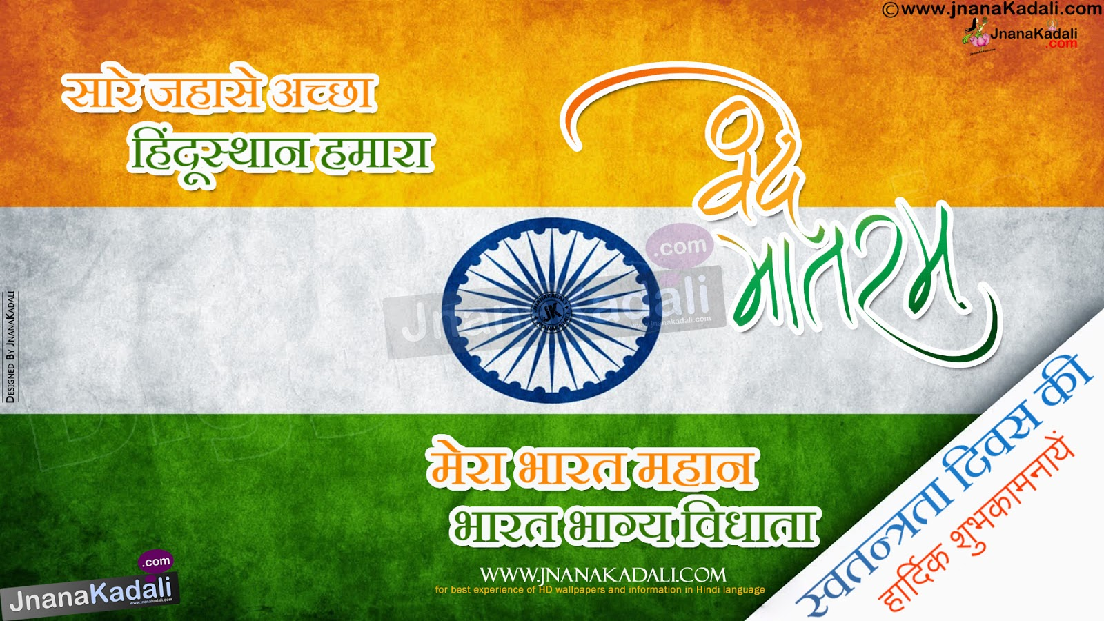 Independence day speech in tamil language pdf