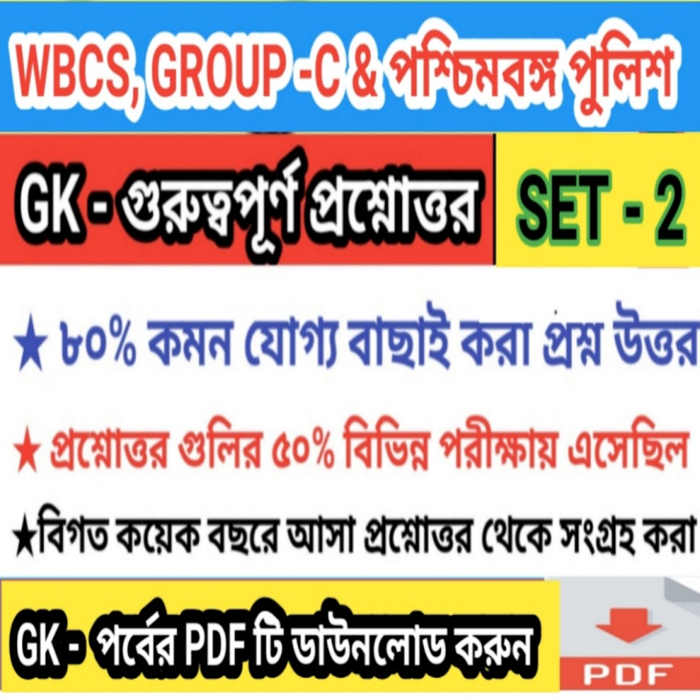 Gk in bengali   SET - 2   wbcs   পশ্চিমবঙ্গ পুলিশ   bengali gk mcq