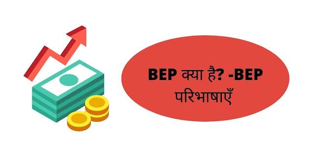BEP क्या है? -BEP परिभाषाएँ