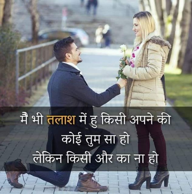 Beautiful serial Shayari pic 2020