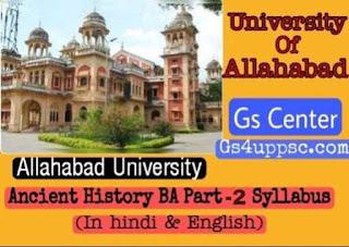 Allahabad university BA part 2 Ancient history Syllabus in hindi pdf