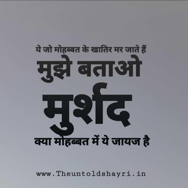 Murshad shayari In Hindi - Murshid Shayari