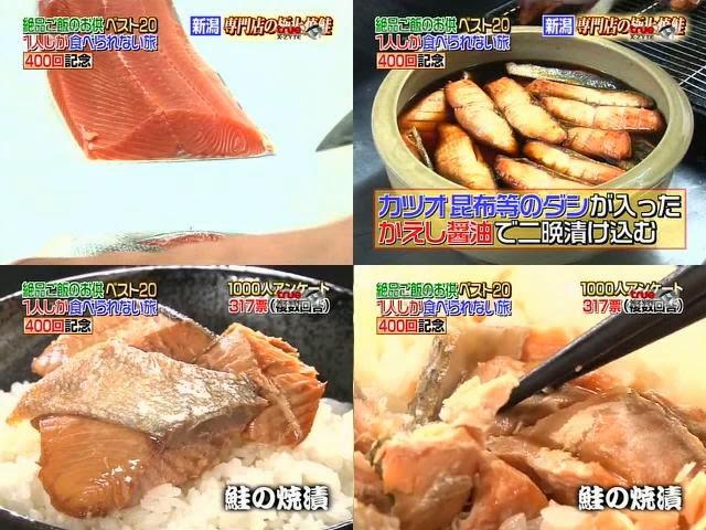 ปลาแซลมอนหมักย่าง