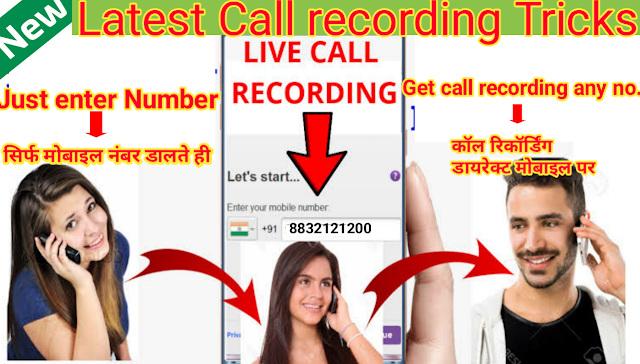 How to get live call recording of any mobile number-latest tricks