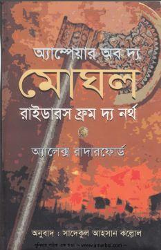 Silence Of The Lambs Bangla Pdf