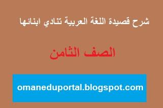 شرح قصيدة اللغة العربية تنادي ابنائها في اللغة العربية للصف الثامن الفصل الاول