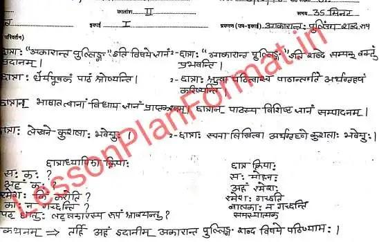 Sanskrit Lesson Plan Class 7