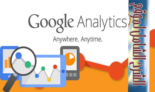 دورة انشاء مدونة بلوجر احترافية طريقة التسجيل فى موقع او خدمة جوجل اناليتكس GoogleAnalytics