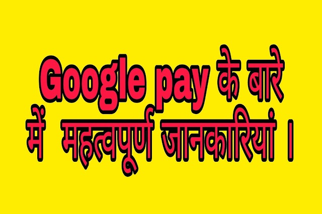 Google pay के बारे में  महत्वपूर्ण जानकारियां ।