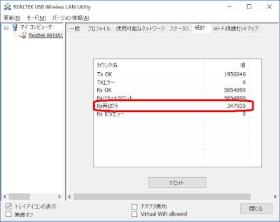 REALTEK USB Wireless LAN Utility statistics