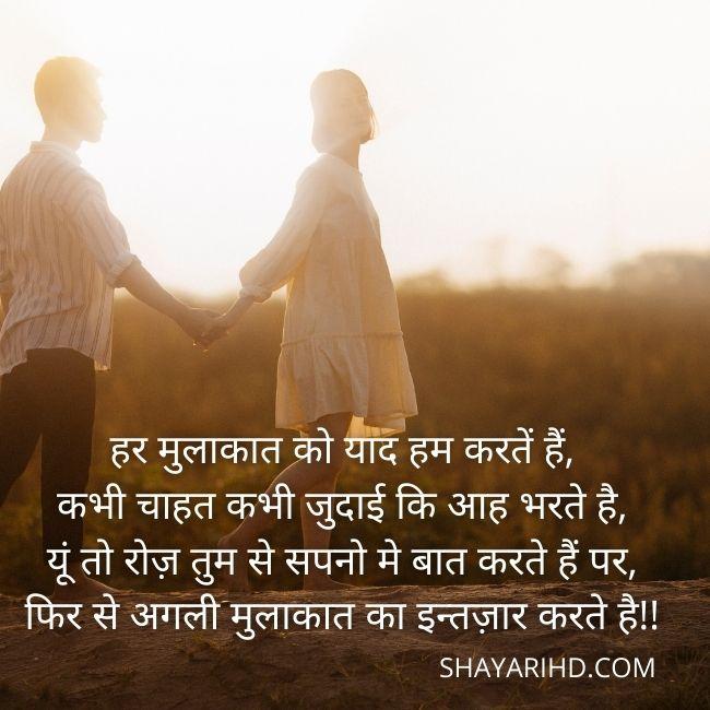 New Romantic shayari, Romantic shayari in Hindi