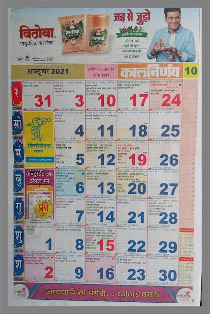 Hindi Kalnirnay Calendar 2021 October