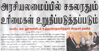 News paper in Sri Lanka : 21-01-2017