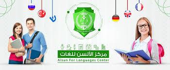 مطلوب مدربين ومدربات  - مركز الألسن للغات - غزة