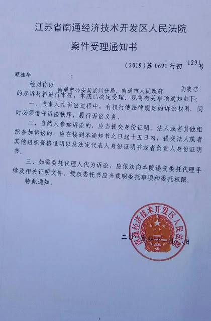因上访登记17次而被拘留,顾桂华提起行政诉讼获受理
