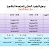 جدول برنامج المراجعة المنزلية لشهادة البكالوريا 2018 شعبة لغات أجنبية
