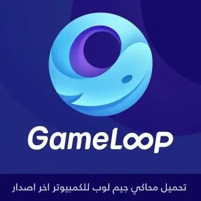 تحميل محاكي جيم لوب Game loop