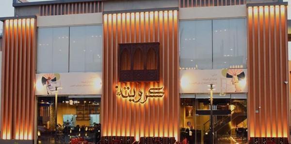 مطعم كرويته أفضل مطاعم مكة المكرمة
