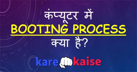 COMPUTER-BOOTING-PROCESS-IN-HINDI