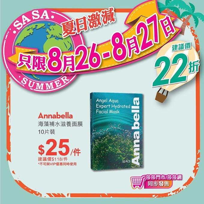 Sasa: Sasatinnie洗面乳 / Annabella補水面膜 $25/件 至8月27日