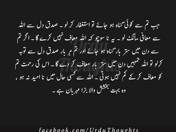 10+ Beautiful Islamic Quotes in Urdu Language
