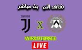 مباراة يوفنتوس وأودينيزي بث مباشر اليوم الخميس الموافق 23 يوليو 2020