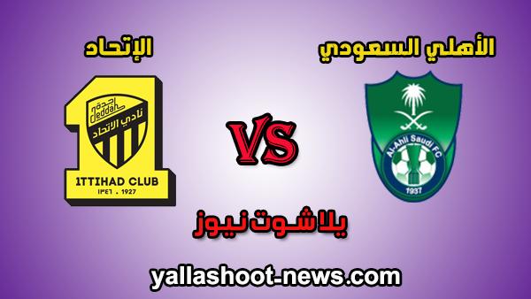 مشاهدة مباراة الأهلي السعودي والإتحاد بث مباشر اليوم 9 / 8 / 2020 فى الدوري السعودي