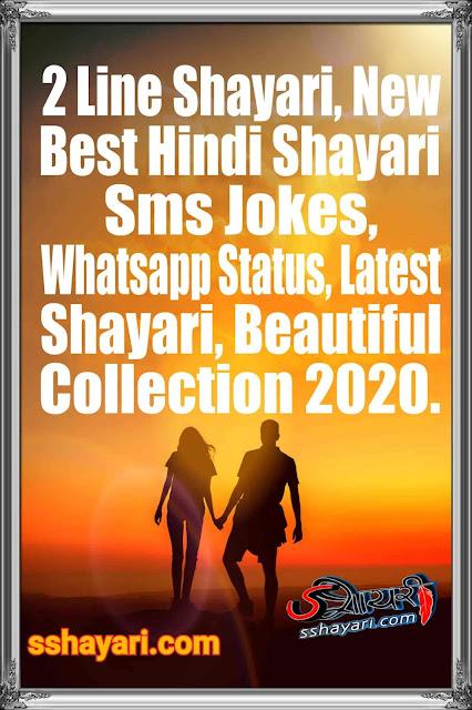 2 Lline Shayari |Two Line Shayari